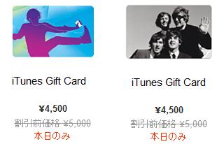 AppleStore初売りセール、iTunesCard