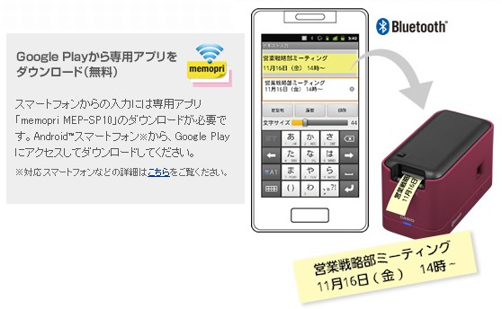 memopri bluetooth B10