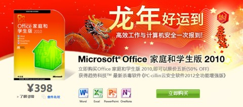 Office 2010 