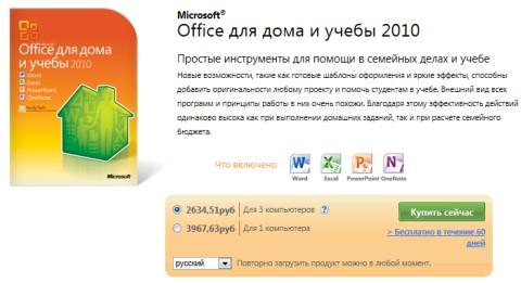 Office 2010 ロシア