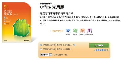 Office 2010 台湾