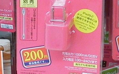 ダイソー 200円 ACアダプタ