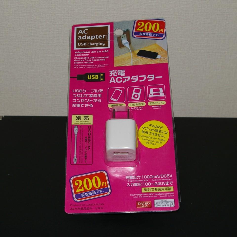 ダイソー USBアダプタ パッケージ