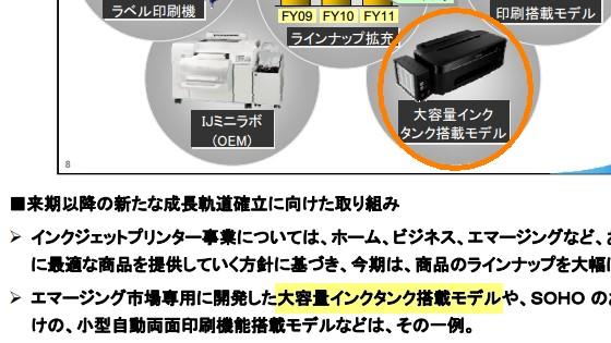 IR資料 エプソン大容量インクタンク