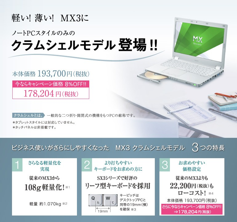 Let'snote MX3、クラムシェル型リリース