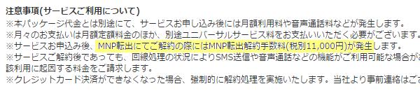 ワイヤレスゲートMNP手数料1万1000円